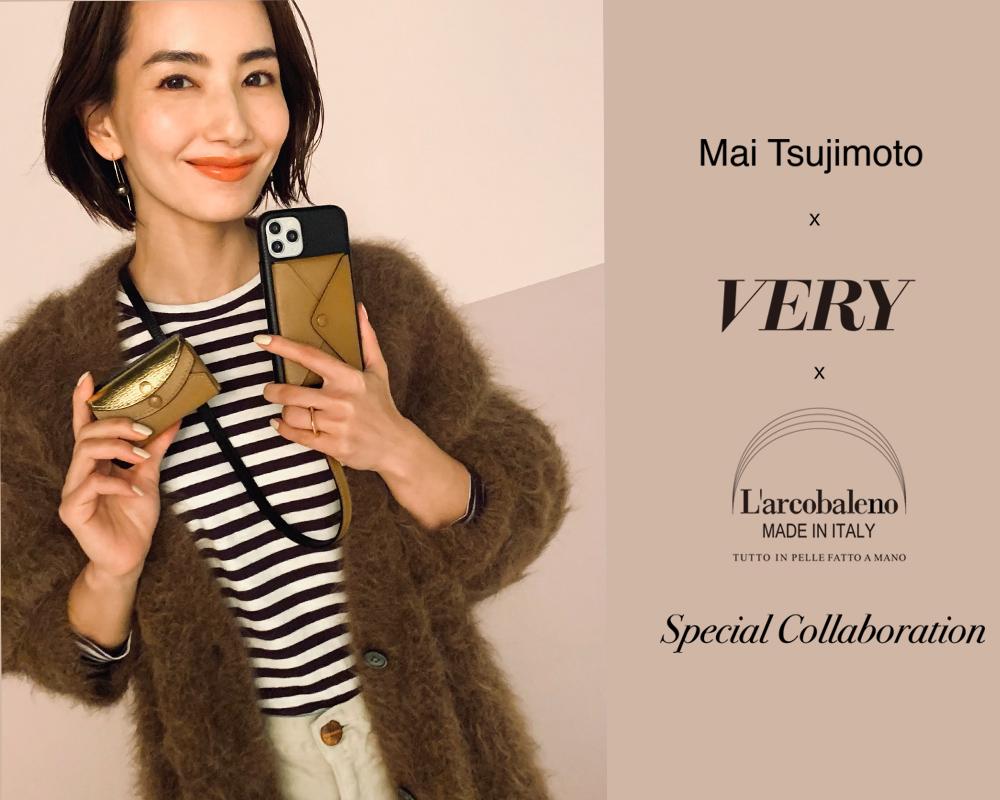 辻元舞 × VERY × L'arcobaleno special collaboration